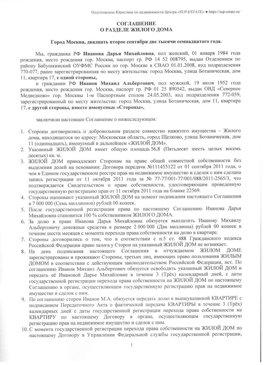 Образец-бланк-соглашения-о-разделе-ЖИЛОГО-ДОМА-супругами-в-долях-скачать-1