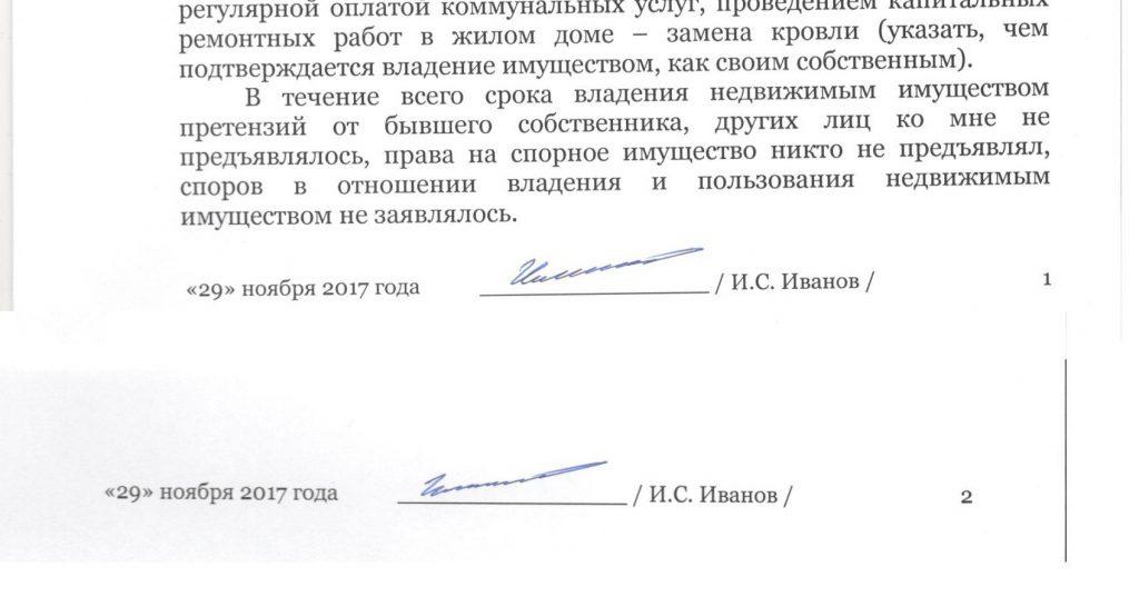 подпись на каждой странице как заверять документы для суда