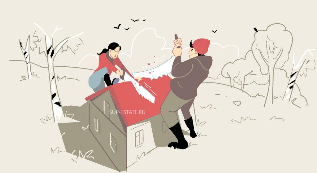 razdel-doma-suprygami-pri-razvode