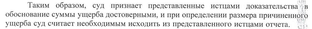Выводы-Нагатинского-суда-по-экспертизе