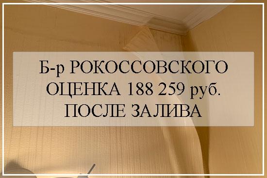 Метро Б Рокоссовского открытое шоссе залив оценка ущерба 188 259 руб