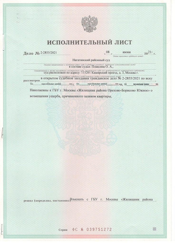 Нагатинский-суд-Исполн-лист-взыскание-ущерба-от-залива